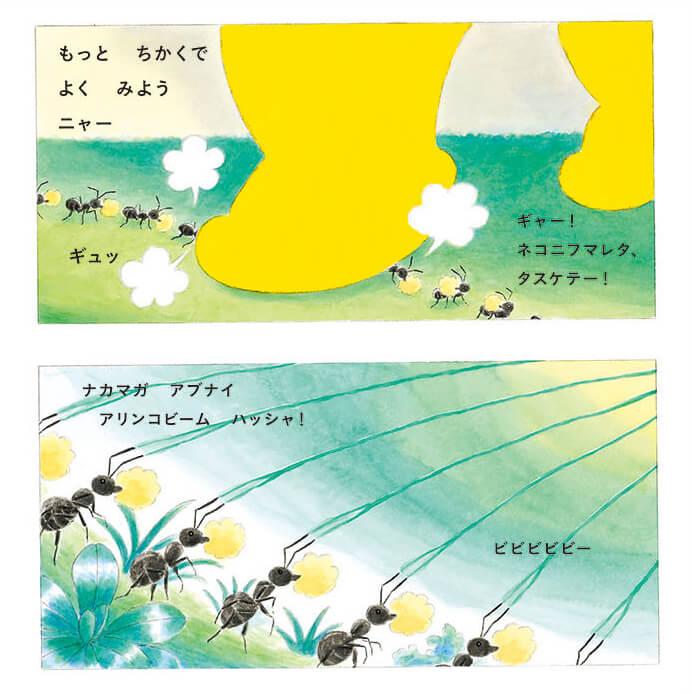 絵本「ノラネコぐんだん ケーキをたべる」のワンシーン、アリを踏んづけてしまうノラネコ