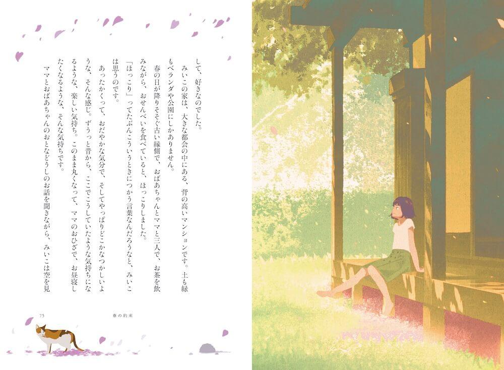 村山早紀の短編「春の約束」中面イメージ by 『約束の猫』