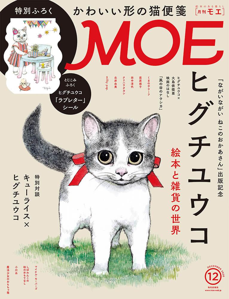 絵本月刊誌「MOE(モエ)」2020年12月号の表紙イメージ