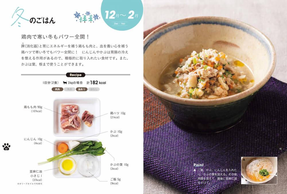 季節ごとに猫の手作りご飯レシピを紹介 by 『獣医師が考案した長生き猫ごはん』