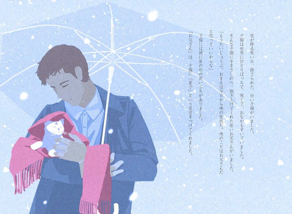 村山早紀の短編「約束の猫」中面イメージ by 『約束の猫』
