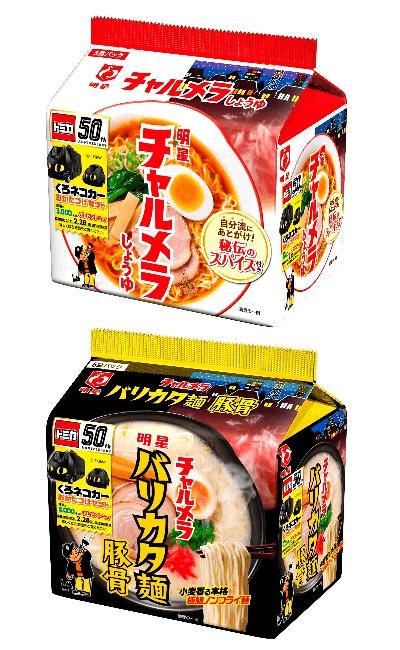 明星チャルメラ 袋麺の商品パッケージ例