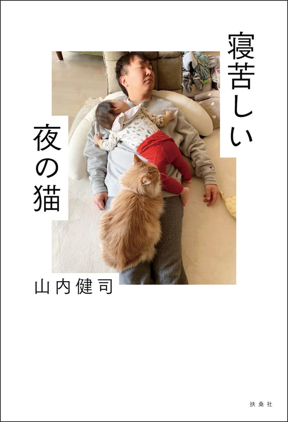 お笑い芸人・かまいたち山内健司の初著作『寝苦しい夜の猫』表紙イメージ