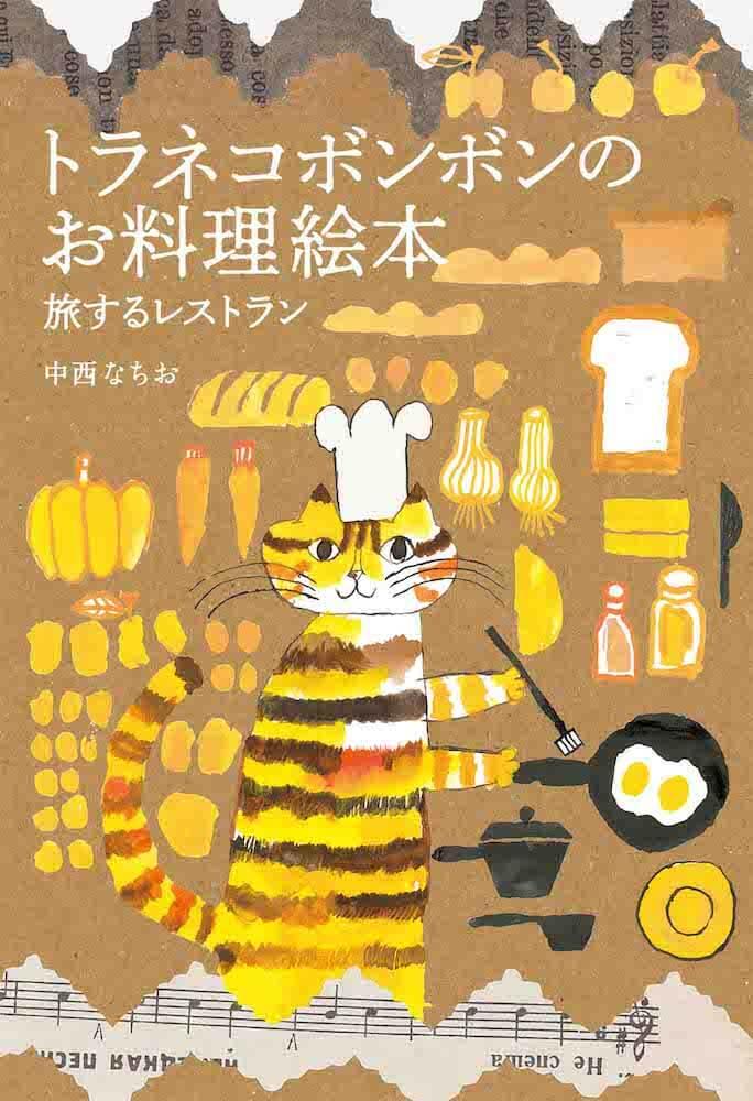 トラネコボンボンこと中西なちおさんの書籍「トラネコボンボンのお料理絵本 旅するレストラン」表紙イメージ