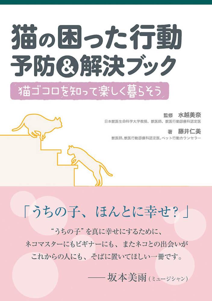 書籍『猫の困った行動 予防&解決ブック 猫ゴコロを知って楽しく暮らそう』の表紙イメージ