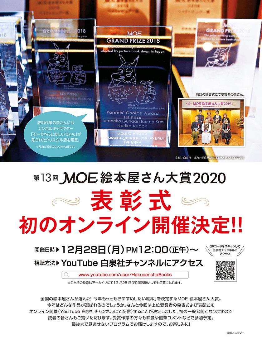第13回「MOE絵本屋さん大賞2020」の受賞者発表と表彰式をYouTubeで開催