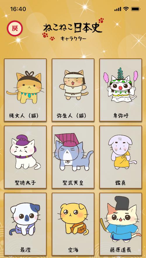 スマホアプリ『ねこねこ日本史 楽しく学べる歴史雑学クイズ』のキャラクターカード