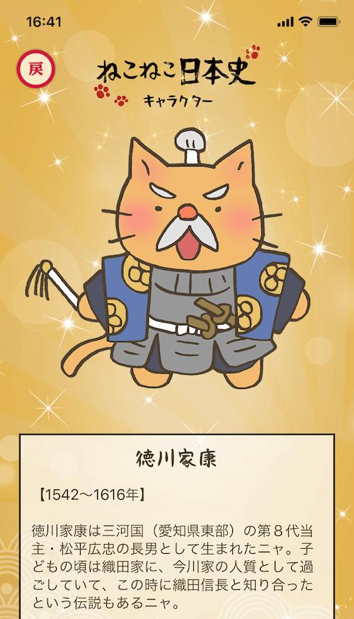 スマホアプリ『ねこねこ日本史 楽しく学べる歴史雑学クイズ』徳川家康のキャラクターカード