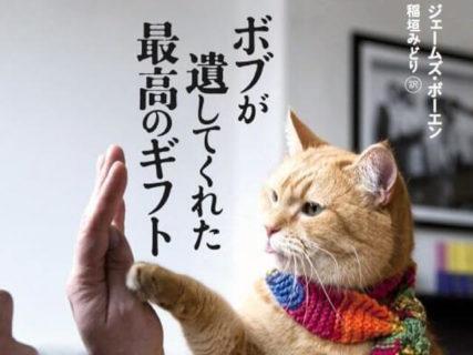 ボブという名の猫、シリーズ最新刊「ボブが遺してくれたギフト」が登場!ホームレスの支援企画もあるニャ