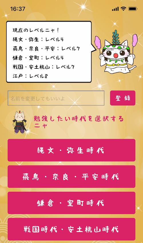 クイズの年代選択画面 by スマホアプリ『ねこねこ日本史 楽しく学べる歴史雑学クイズ』