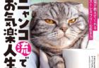 猫のように生きる71の極意を伝授!写真でも癒やされるエッセイ集「ニャンコ流でお気楽人生」