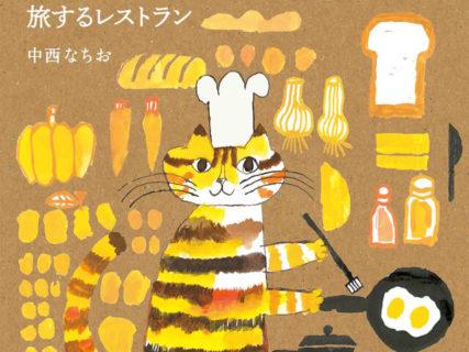猫のシェフが作るレシピ付き!絵本のストーリーも楽しめる「トラネコボンボンのお料理絵本」