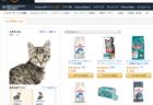 Amazonに飼い猫を登録できるようになったよ!オススメ品を表示&獣医師による無料相談も