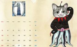 猫のような生き物「ギュスターヴくん」に癒やされる♪MOEの最新号にヒグチユウコカレンダーが今年も付属