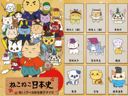 人気アニメ「ねこねこ日本史」で歴史雑学を学べる無料アプリが登場!坂本龍馬や新選組の逸話も