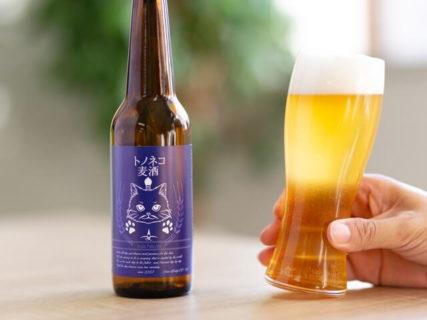 猫好きなビール男子は注目ニャ!さわやかな辛口&猫ラベルもかわいい「トノネコビール」が誕生