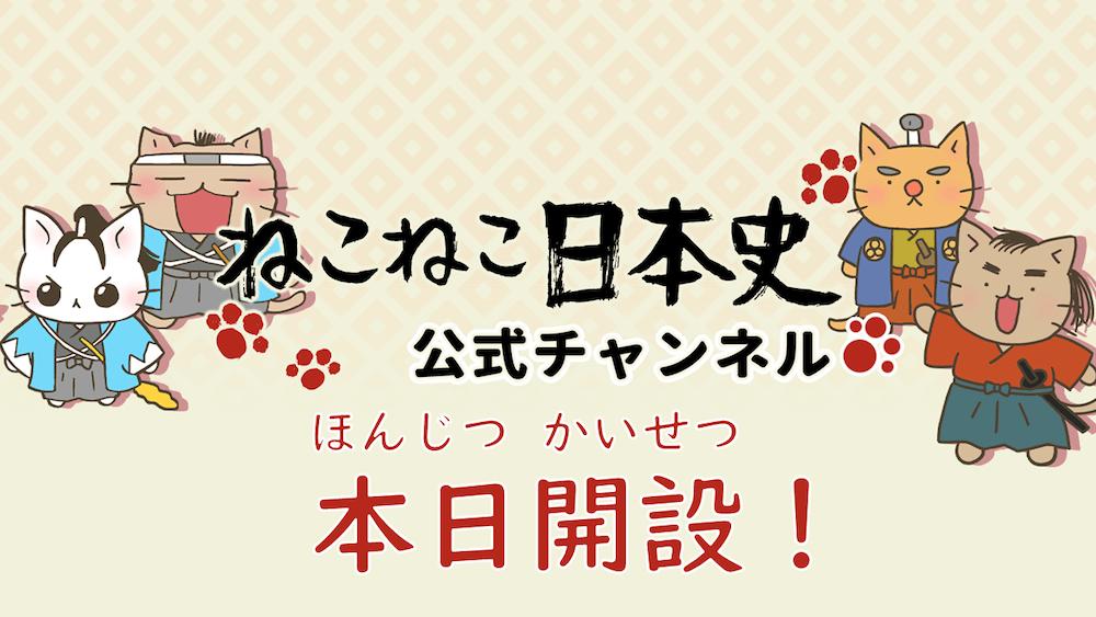 人気アニメ『ねこねこ日本史』の公式YouTubeチャンネル