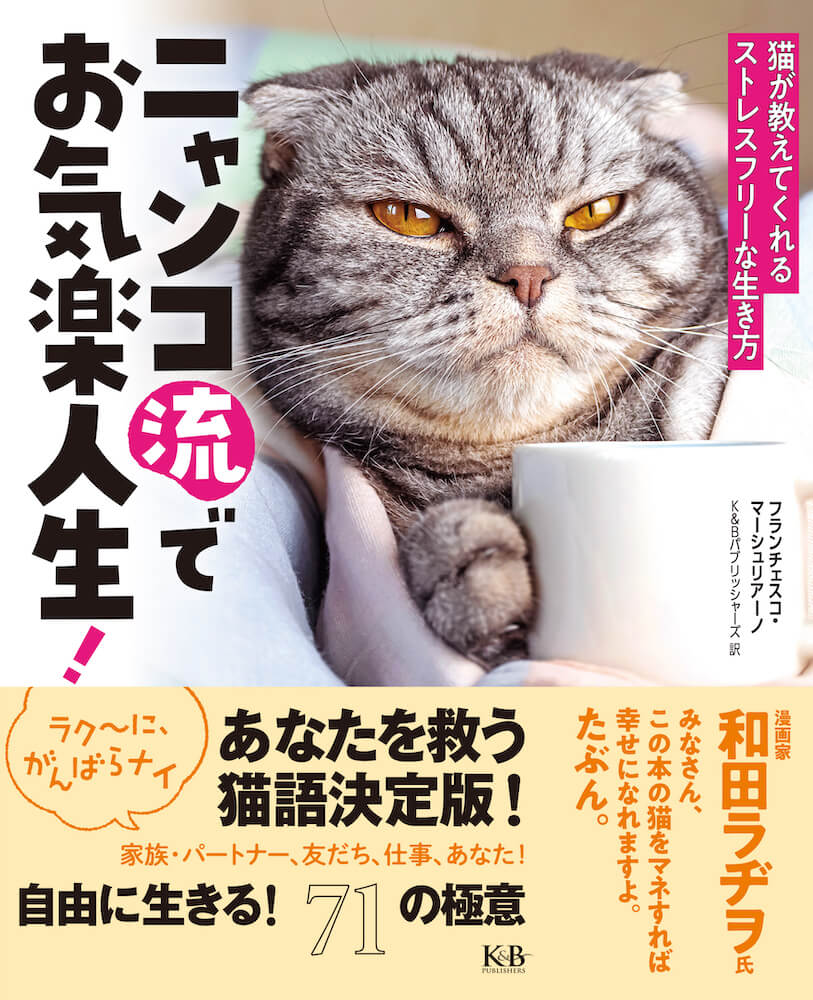 エッセイ集『ニャンコ流でお気楽人生 ! 猫が教えてくれるストレスフリーな生き方』の表紙イメージ