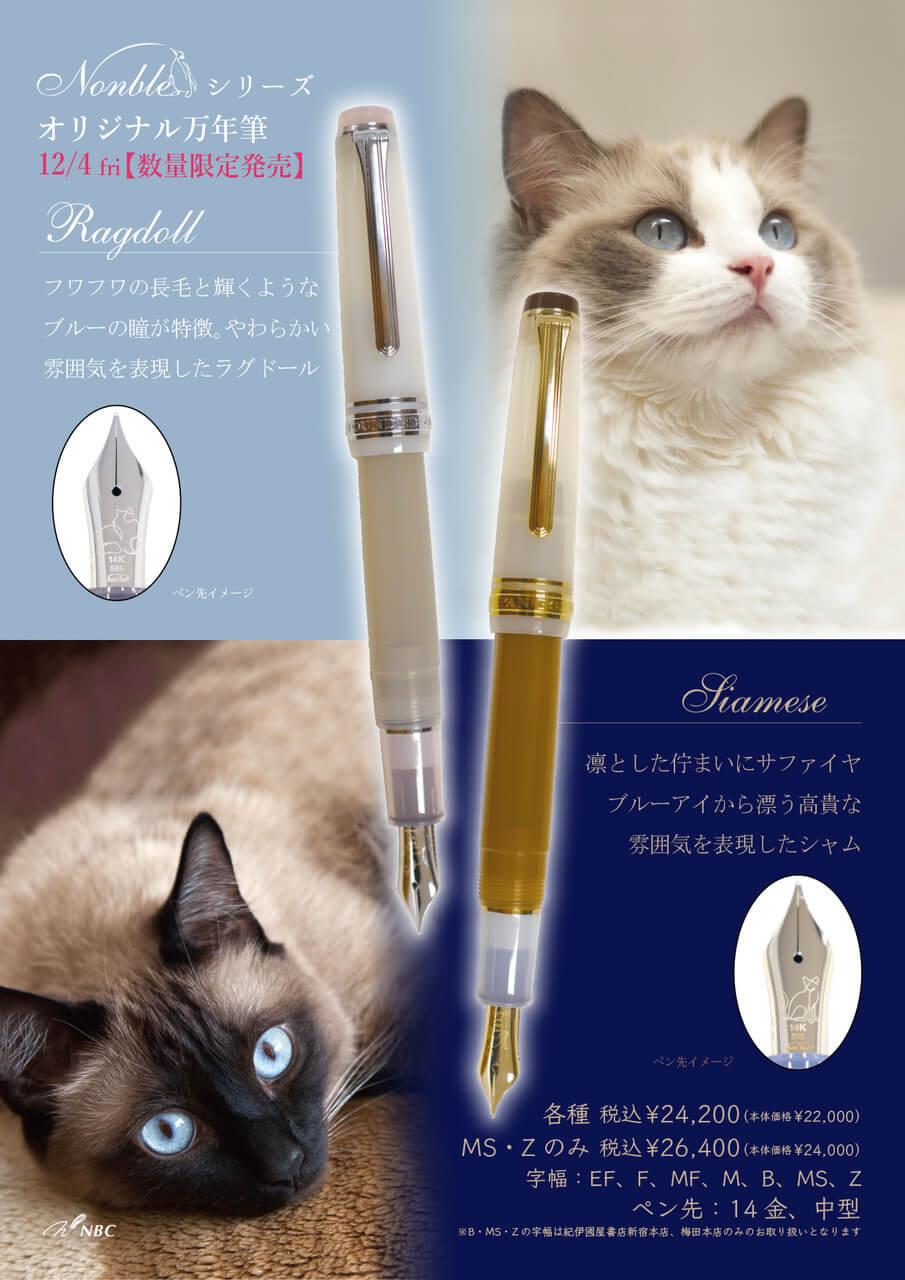 ラグドールとシャム猫をモチーフにした万年筆の製品イメージ by Nonble(ノンブル)
