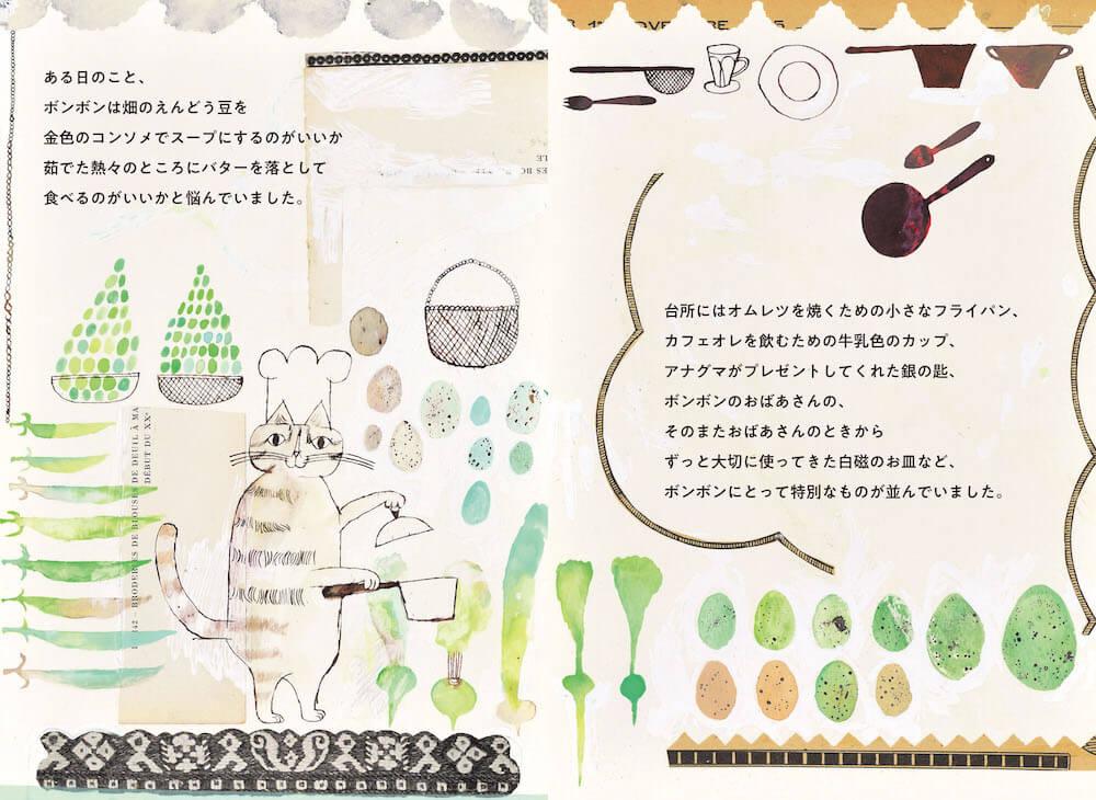 書籍「トラネコボンボンのお料理絵本 旅するレストラン」の中面イメージ