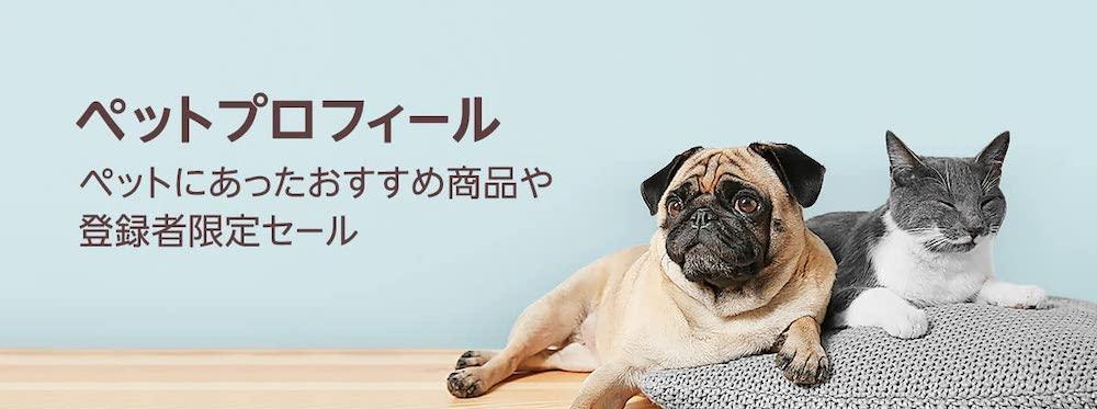 ペットに合わせた割引・クーポン・商品情報を通知してくれるAmazonのサービス「ペットプロフィール」