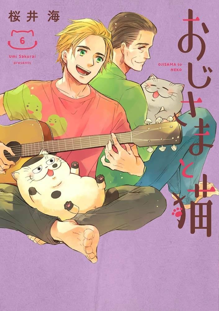 人気の猫マンガ「おじさまと猫」第6巻の表紙イメージ
