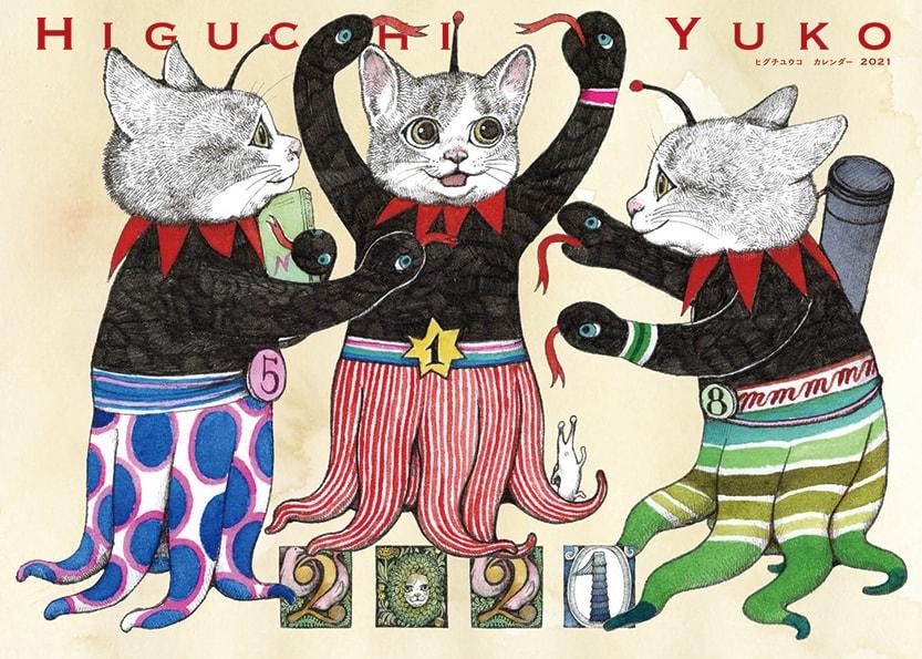ギュスターヴくんの描きおろしイラスト by ヒグチユウコカレンダー2021年版の表紙
