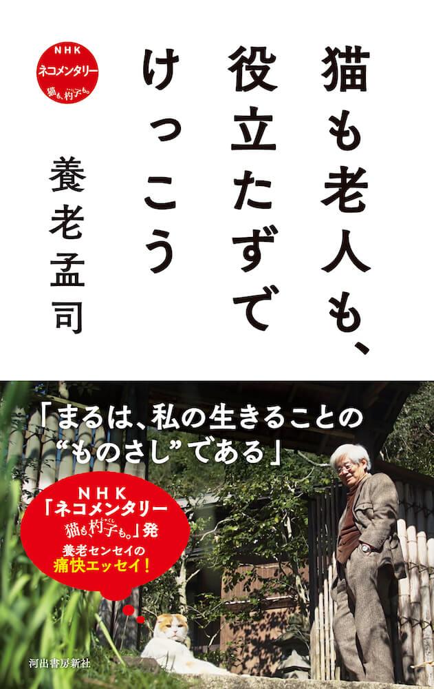 養老孟司のエッセイ「猫も老人も、役立たずでけっこう」の表紙イメージ