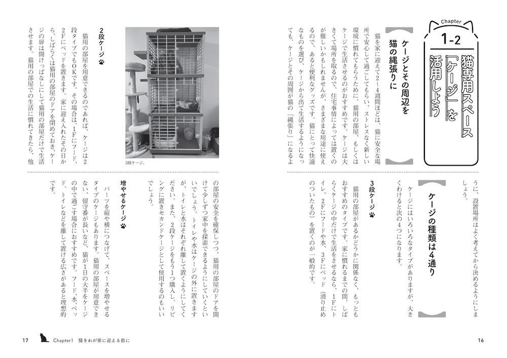 書籍『猫の困った行動 予防&解決ブック』Chapter1の中面イメージ