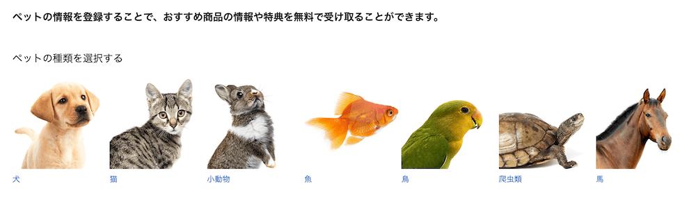 飼っているペットの種類を選択する画面 by Amazonの「ペットプロフィール」