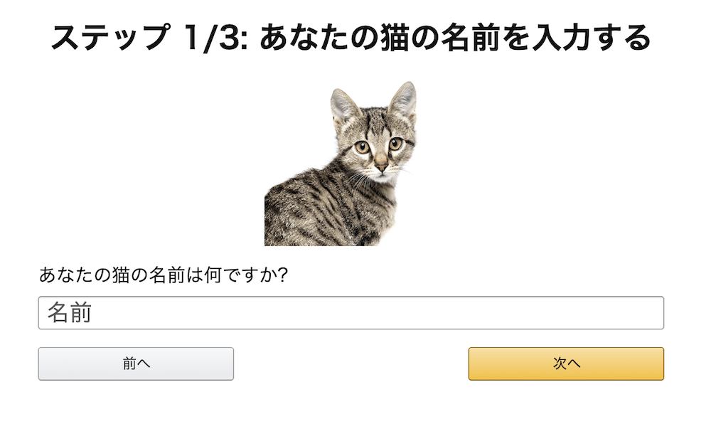 飼っているペットの名前を入力する画面 by Amazonの「ペットプロフィール」