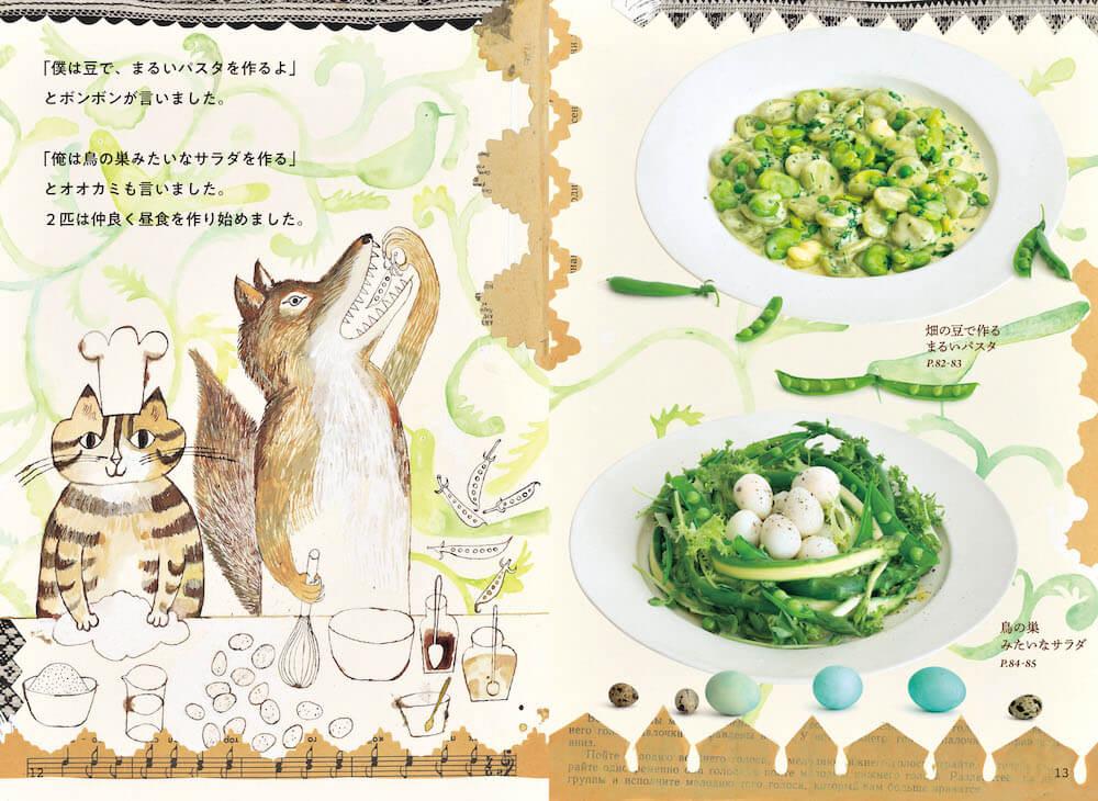 書籍「トラネコボンボンのお料理絵本 旅するレストラン」に登場する本物の料理写真&レシピ