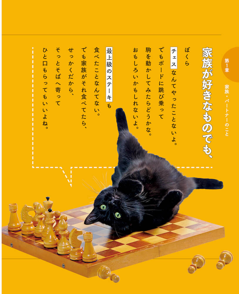 『ニャンコ流でお気楽人生 ! 猫が教えてくれるストレスフリーな生き方』の第一章