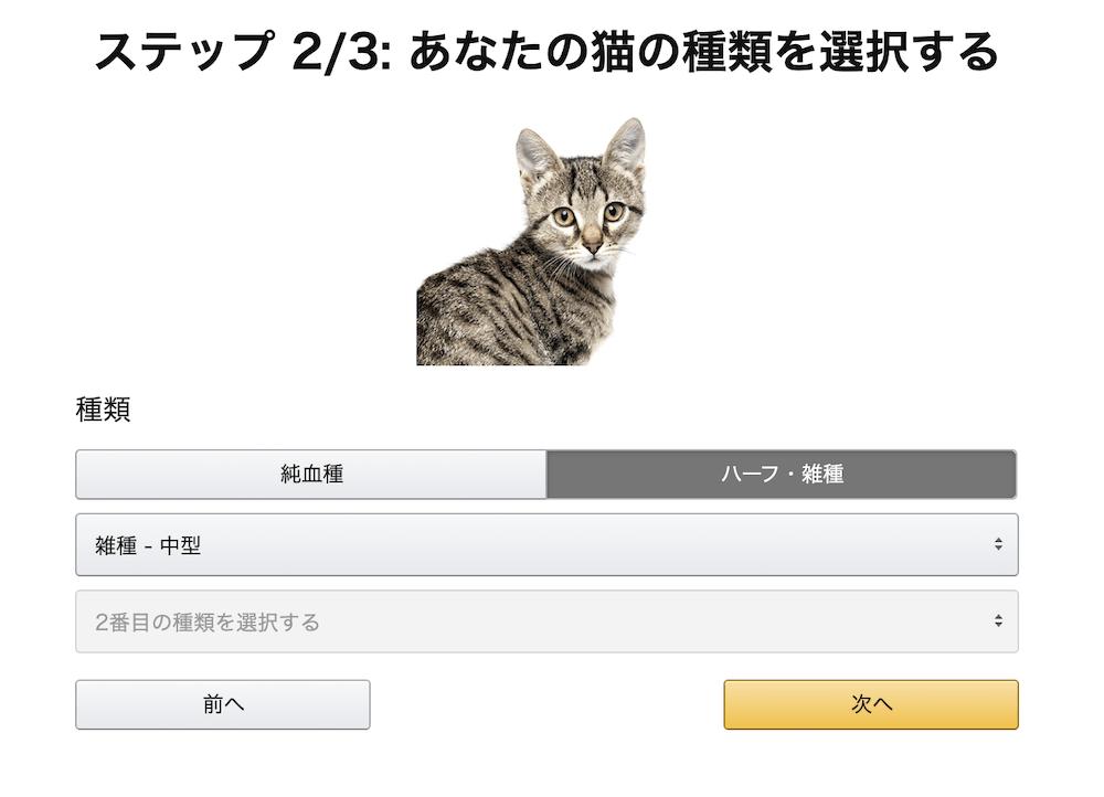 飼い猫の品種を選択する画面 by Amazonの「ペットプロフィール」