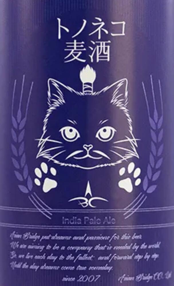 殿様猫のイラストがデザインされた「トノネコビール」のラベル