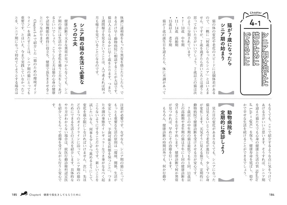 書籍『猫の困った行動 予防&解決ブック』Chapter4の中面イメージ