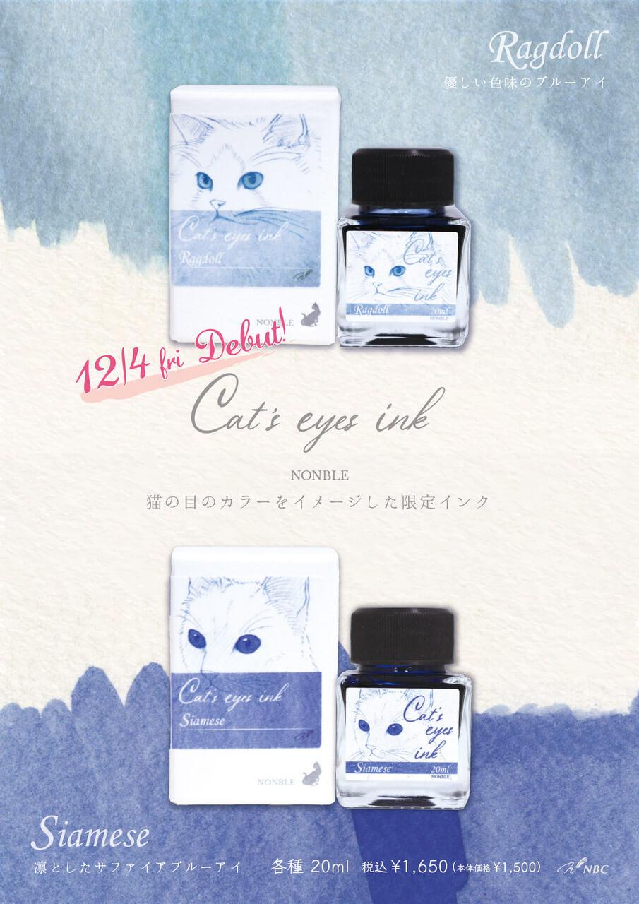 ラグドールとシャム猫の目の色をイメージした万年筆のインク商品「Cat's eyes ink」 by Nonble(ノンブル)