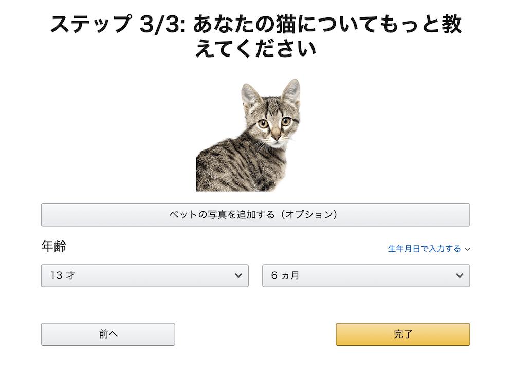 飼い猫の年齢を選択する画面 by Amazonの「ペットプロフィール」