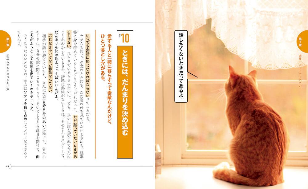 『ニャンコ流でお気楽人生 ! 猫が教えてくれるストレスフリーな生き方』の第一章の10、時にはだんまりを決め込むのページ