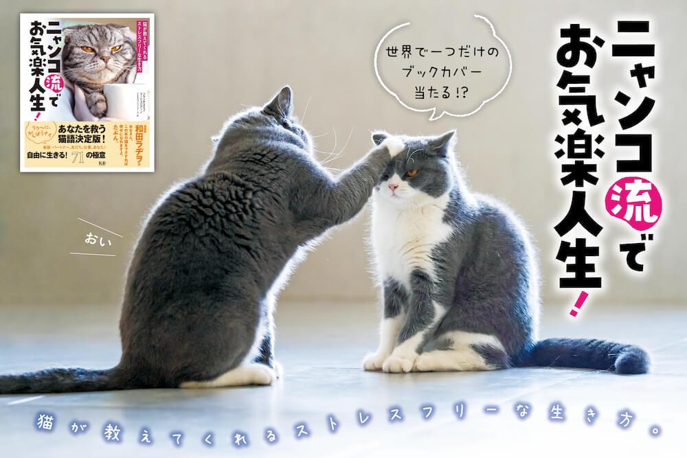 エッセイ集《ニャンコ流でお気楽人生! 猫が教えてくれるストレスフリーな生き方》