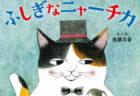 ねことプレゼント探しの旅に出かけよう!全編リトグラフで描いた絵本「ふしぎなニャーチカ」