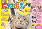 コロナ禍でも猫と旅気分を味わえるニャ!旅行誌のまっぷるから猫版の『にゃっぷる』が登場