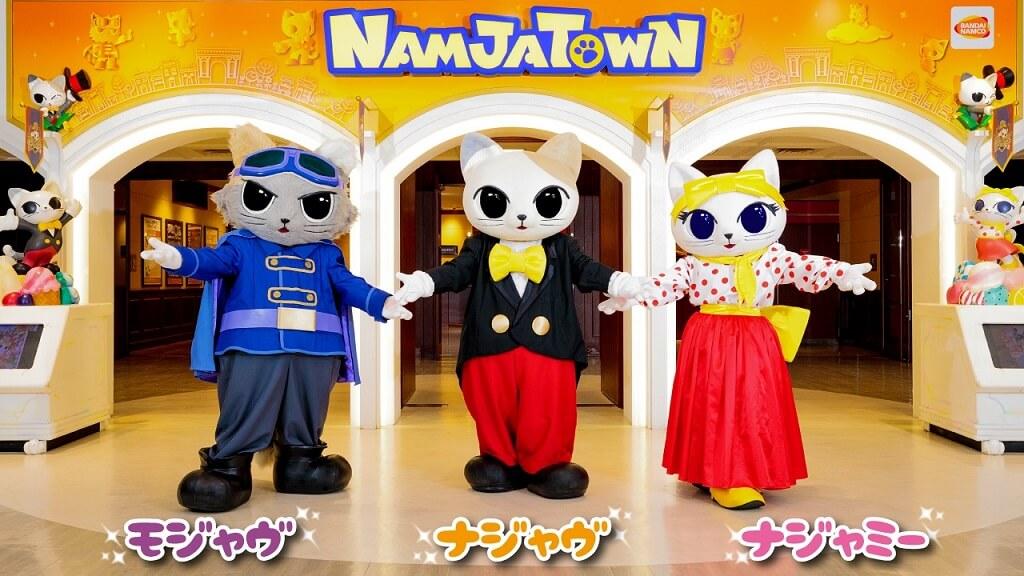 東京・池袋にある屋内型のテーマパーク「ナンジャタウン」のマスコットキャラクターモジャヴ&ナジャヴ&ナジャミー