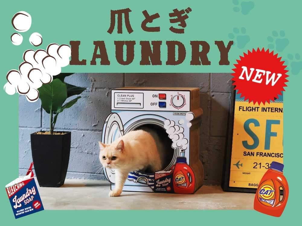 洗濯機型の爪とぎ猫ハウス「爪とぎ Laundry」 by #036PETS(オーサムペッツ)