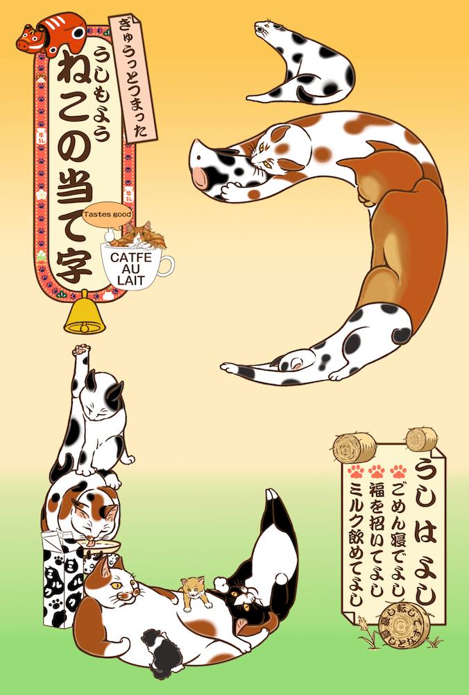 「裏千代田 ねこ日和 猫づくし展」メインビジュアル