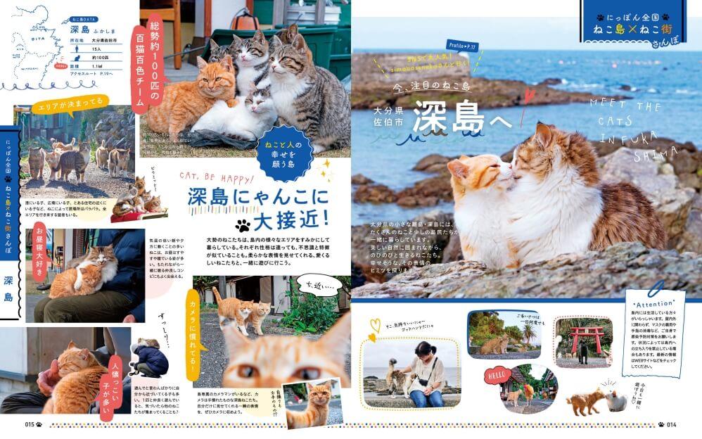 大分の猫島・深島をsimabossnekoさんが紹介する特集 by 雑誌「にゃっぷる」
