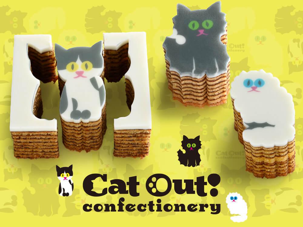 猫をモチーフにした型抜きバウムクーヘン「Cat Out! confectionery」シリーズ