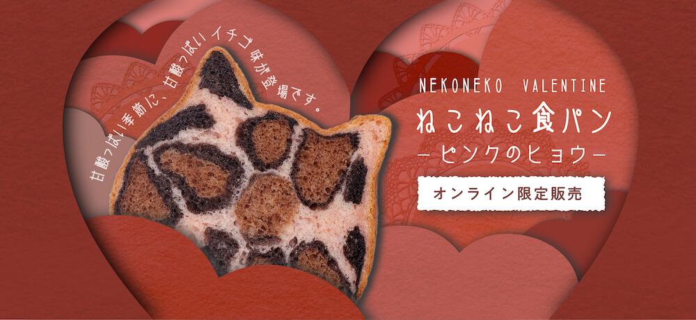 ねこねこ食パン ピンクのヒョウ製品イメージ