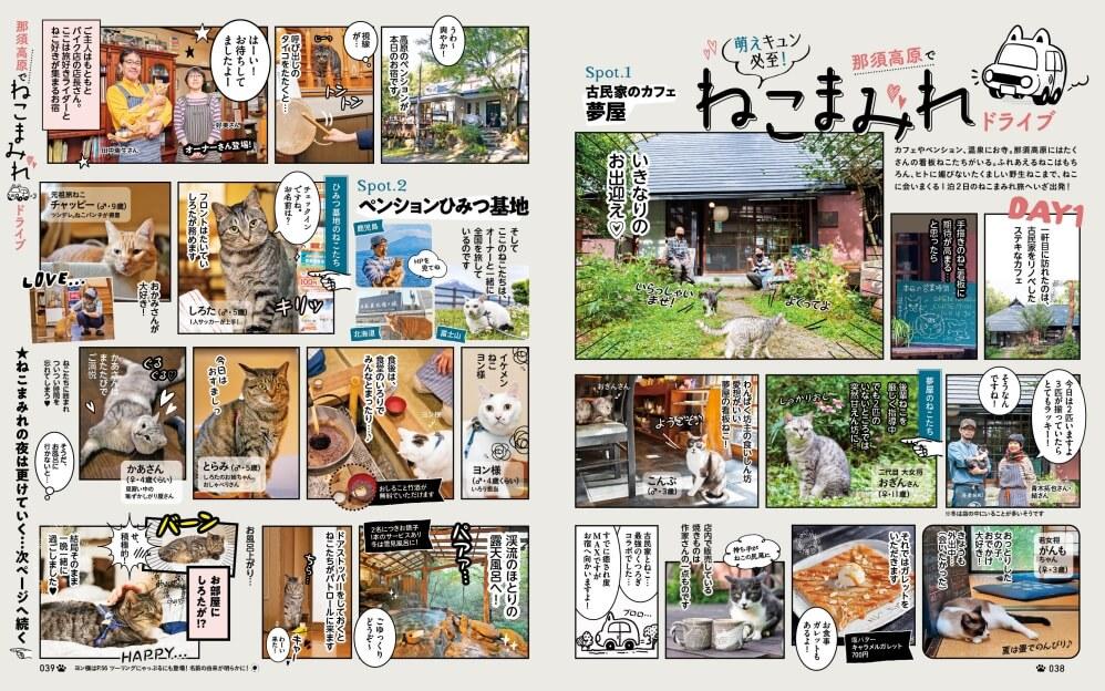 那須高原の看板猫がいるお店をめぐる猫まみれドライブ by 雑誌「にゃっぷる」