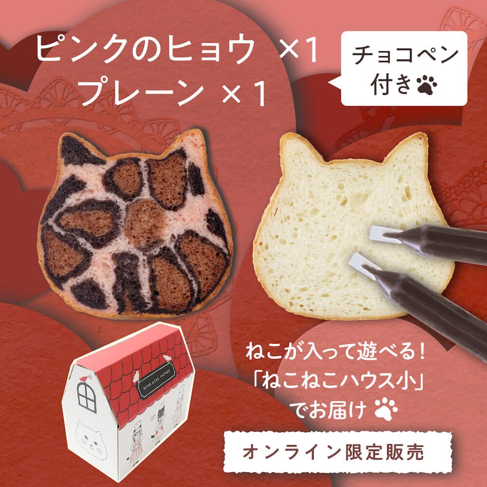 ねこねこ食パン「ピンクのヒョウ」商品セット内容
